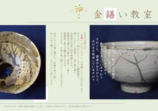金繕い教室 @ GalleryHANNA | 宇都宮市 | 栃木県 | 日本