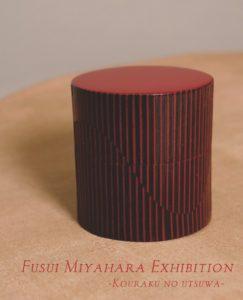 宮原楓翠 展-紅楽のうつわ- Fusui Miyahara Exhibition